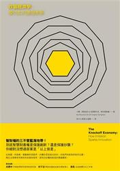 抄襲經濟學:模仿如何激發創新 (The Knockoff Economy: How Imitation Sparks Innovation)-cover