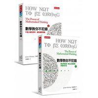數學教你不犯錯,上下冊套書:搞定期望值、認清迴歸趨勢、弄懂存在性 (HOW NOT TO BE WRONG:The Power of Mathematical Thinking)-cover