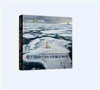 史上最偉大的自然攝影經典:年度野生動物攝影師大賽50年獲獎作品精粹 (50 Years of Wildlife Photographer of the Year: How Wildlife Photography Became Art)-cover