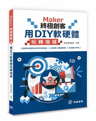 Maker終極創客:用DIY軟硬體玩轉地球-cover