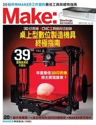 Make 國際中文版 vol.24 (Make: Volume 48 英文版)-cover