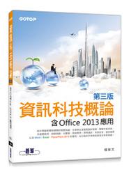 資訊科技概論, 3/e (含Office 2013應用)-cover