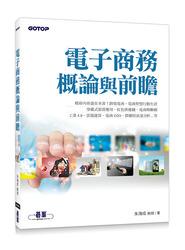 電子商務概論與前瞻-cover