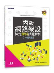 網路架設丙級檢定學科試題解析(105試題)-cover
