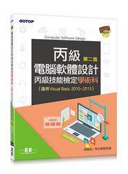 電腦軟體設計丙級技能檢定學術科, 2/e (適用v.b.2010~v.b.2013)-cover