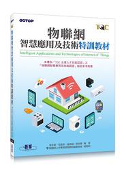 物聯網智慧應用及技術特訓教材-cover