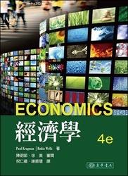 經濟學 (Krugman: Economics, 4/e)-cover