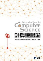 計算機概論, 11/e-cover