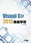 Visual C# 2013 無痛學習 (附範例光碟)-cover