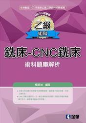 乙級銑床-CNC銑床術科題庫解析-cover