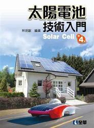太陽電池技術入門, 4/e-cover
