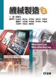 機械製造, 2/e-cover
