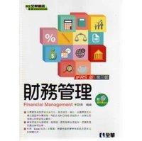 財務管理, 3/e (附範例光碟)-cover