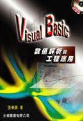 Visual Basic 數值解析與工程應用-cover