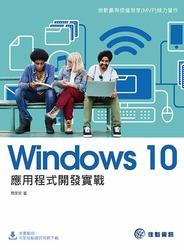 Windows 10 應用程式開發實戰-cover