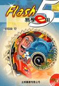 Flash 5 易學-cover