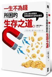 一生不為錢所困的生存之道:日本心理大師教你顛覆舊觀念打造吸金體質-cover
