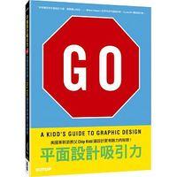平面設計吸引力 | 美國革新派教父Chip Kidd讓設計更有魅力的秘密!-cover
