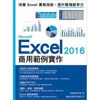 Microsoft Excel 2016 商用範例實作-cover
