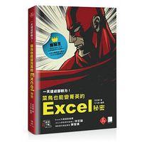一天達成即戰力!菜鳥也能變菁英的 Excel 秘密 (日本銷售直逼15萬本的奇蹟)-cover
