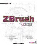 ZBrush 白皮書-cover