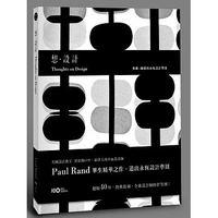 想˙設計:保羅˙蘭德的永恆設計準則-cover