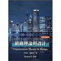 組織理論與設計 (Daft: Understanding the Theory and Design of Organizations, 12/e)-cover