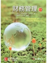 財務管理 (Ross: Fundamentals of Corporate Finance, 11e)-cover