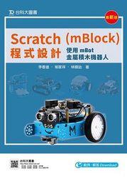 Scratch (mBlock) 程式設計-使用 mBot 金屬積木機器人 (最新版)-cover