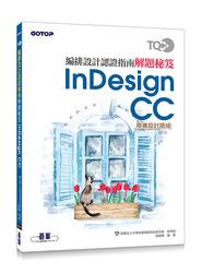 TQC+ 編排設計認證指南解題秘笈 - InDesign CC-cover