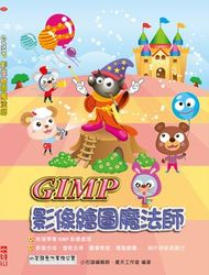 GIMP 影像繪圖魔法師-cover