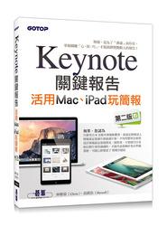 Keynote 關鍵報告|活用Mac、iPad玩簡報, 2/e-cover
