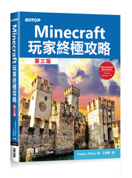 Minecraft 玩家終極攻略, 3/e (O'Brien: The Ultimate Player's Guide to Minecraft, 3/e)-cover
