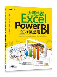 大數據分析 Excel Power BI 全方位應用-cover