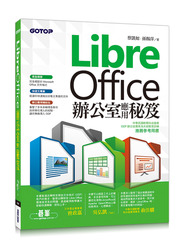 LibreOffice 辦公室應用秘笈-cover