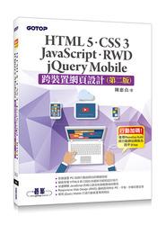 跨裝置網頁設計-HTML5、CSS 3、JavaScript、RWD、jQuery Mobile, 2/e-cover