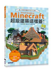 Minecraft 超級建築這樣蓋!-cover