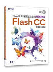 TQC+ Flash動畫設計認證指南解題秘笈-Flash CC-cover