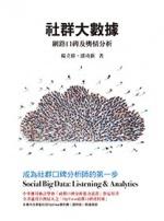 社群大數據 : 網路口碑及輿情分析-cover