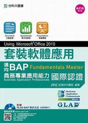 套裝軟體應用 Using Microsoft Office 2010-邁向 BAP Fundamentals Master 商務專業應用能力國際認證-修訂版-cover