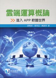 雲端運算概論:進入APP軟體世界-cover