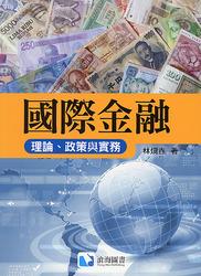 國際金融:理論政策與實務-cover