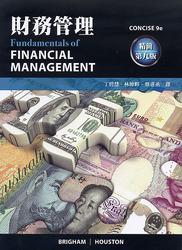 財務管理 (精簡第九版)(Brigham, 9/e)-cover