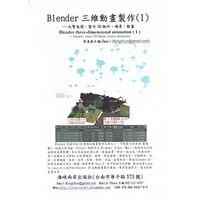 Blender 三維動畫製作 (1 ) ─ 化繁為簡,製作3D物件、場景、動畫 (附光碟)-cover