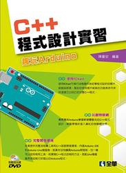 C++ 程式設計實習-趣玩 Arduino (附範例光碟)-cover