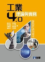 工業4.0 理論與實務-cover