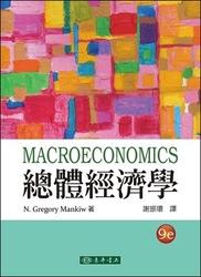 總體經濟學, 9/e (Mankiw)-cover