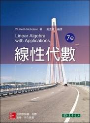 線性代數, 7/e (Nicholson)(授權經銷版)-cover
