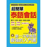 超簡單泰語會話:中文拼音對照 1秒開口說-cover