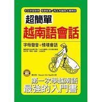 超簡單越南語會話:中文拼音對照,1秒開口說 ( 附MP3)-cover